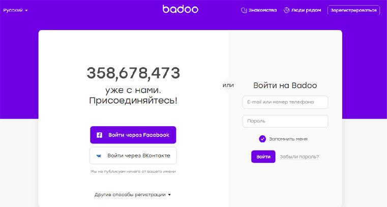 Сайт знакомства бада.ру