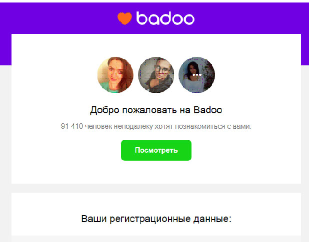 что значит избранные в badoo